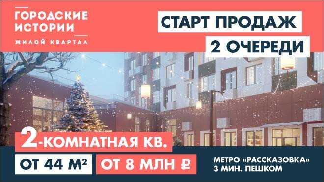 Старт продаж 2 очереди! Квартиры с отделкой Ипотека от 5,85%.
